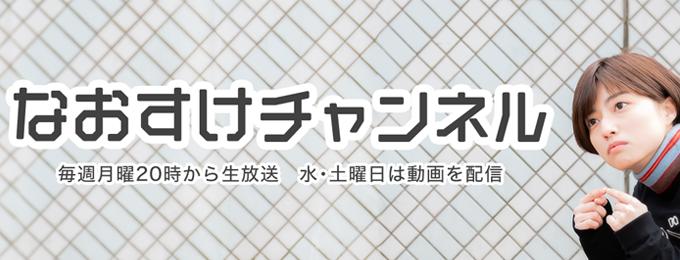 なおすけチャンネル