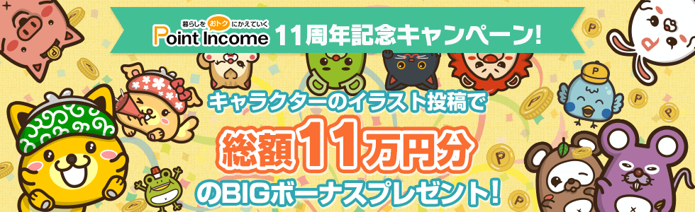 ★おかげさまで11年★「Point Income」公開11周年のお知らせ